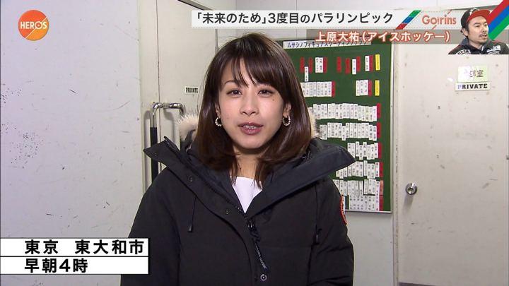 2018年03月04日加藤綾子の画像05枚目