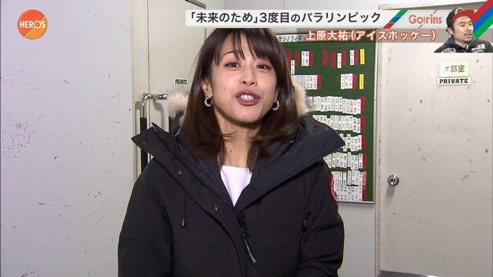2018年03月04日加藤綾子の画像07枚目