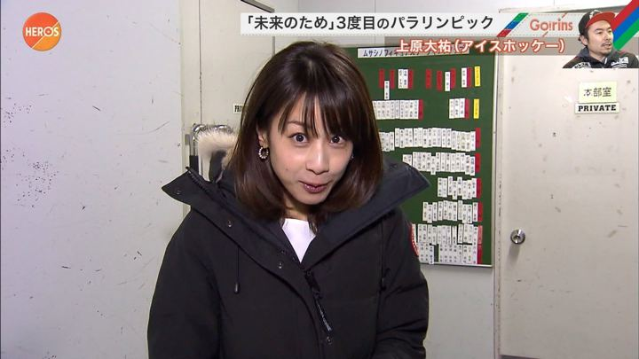 2018年03月04日加藤綾子の画像08枚目