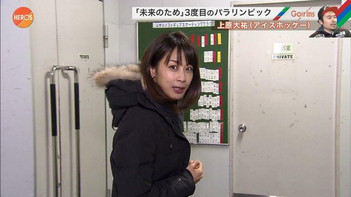 2018年03月04日加藤綾子の画像10枚目