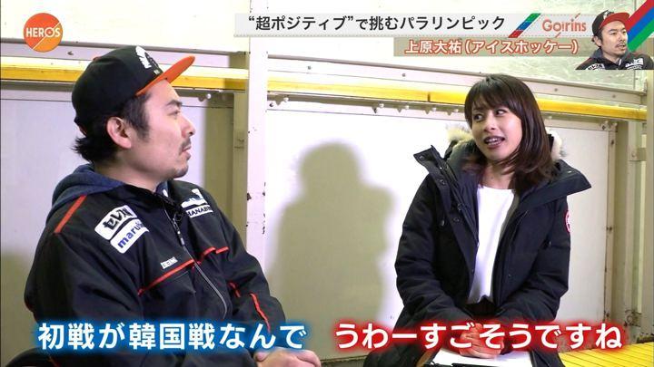 2018年03月04日加藤綾子の画像13枚目