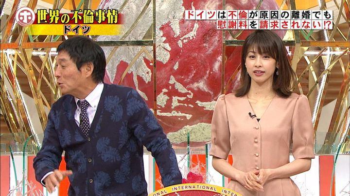 2018年03月07日加藤綾子の画像01枚目