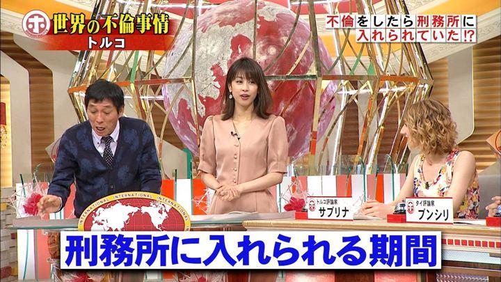 2018年03月07日加藤綾子の画像04枚目
