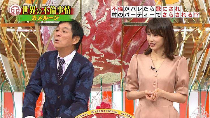 2018年03月07日加藤綾子の画像10枚目
