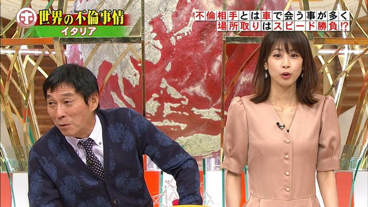 2018年03月07日加藤綾子の画像11枚目