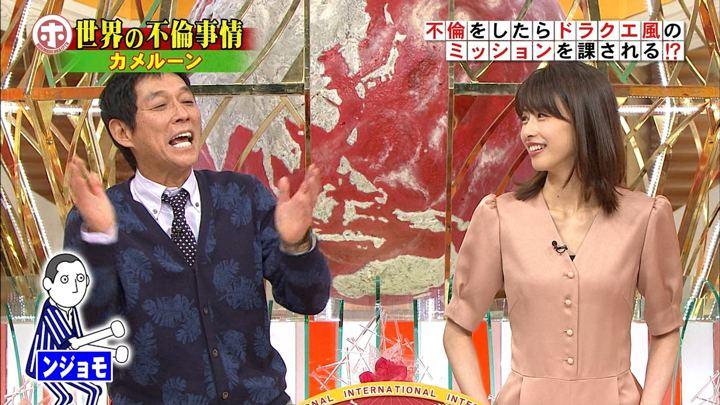 2018年03月07日加藤綾子の画像12枚目