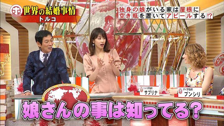 2018年03月07日加藤綾子の画像13枚目