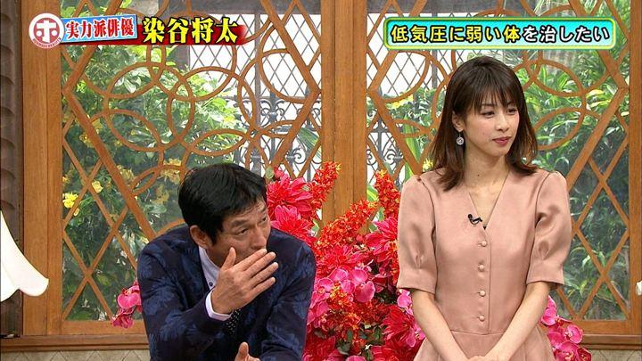 2018年03月07日加藤綾子の画像18枚目