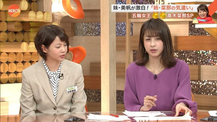 2018年03月11日加藤綾子の画像05枚目