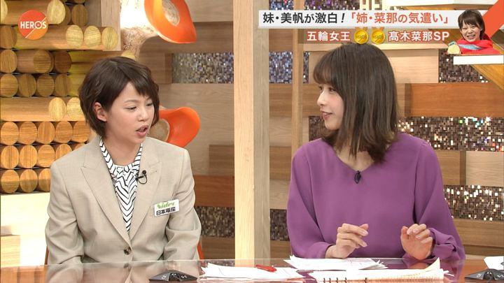 2018年03月11日加藤綾子の画像06枚目