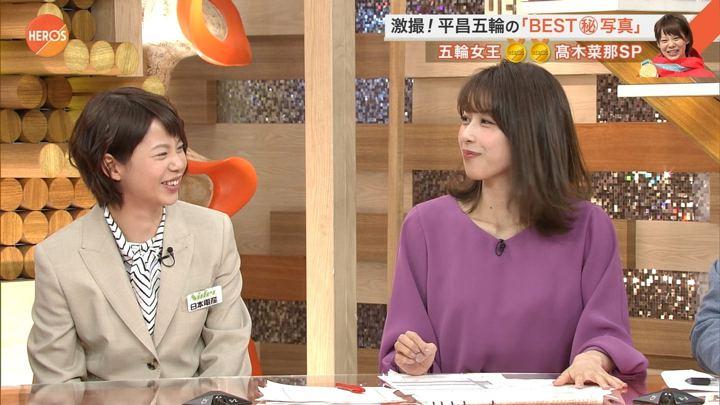 2018年03月11日加藤綾子の画像14枚目