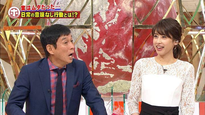 2018年03月14日加藤綾子の画像02枚目
