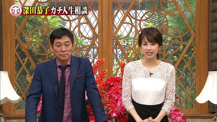 2018年03月14日加藤綾子の画像12枚目