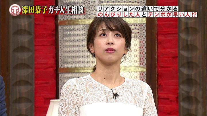2018年03月14日加藤綾子の画像22枚目