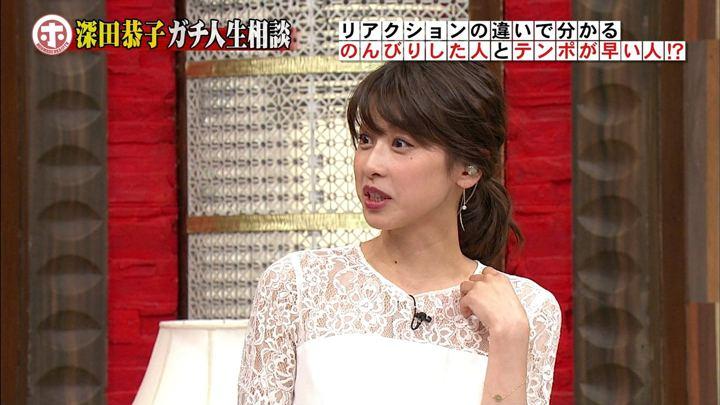 2018年03月14日加藤綾子の画像29枚目