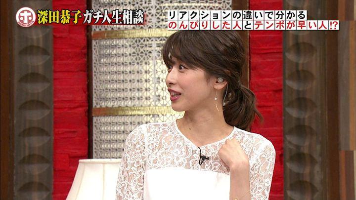 2018年03月14日加藤綾子の画像30枚目