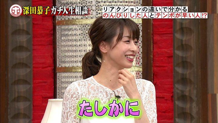 2018年03月14日加藤綾子の画像33枚目