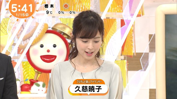 2018年01月15日久慈暁子の画像04枚目