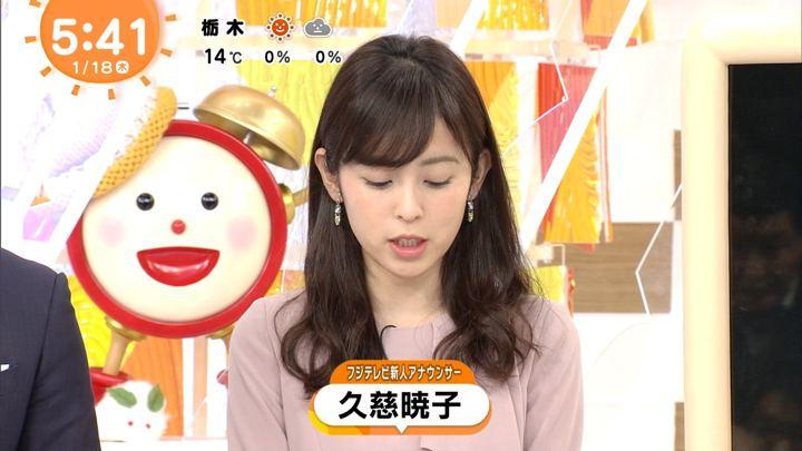 2018年01月18日久慈暁子の画像03枚目