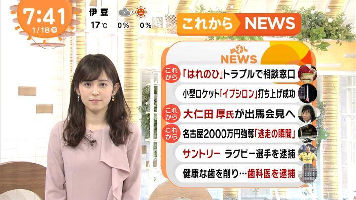 2018年01月18日久慈暁子の画像12枚目