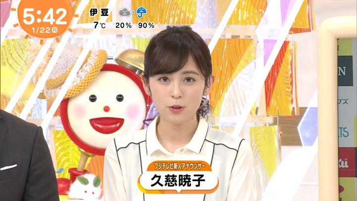 2018年01月22日久慈暁子の画像02枚目
