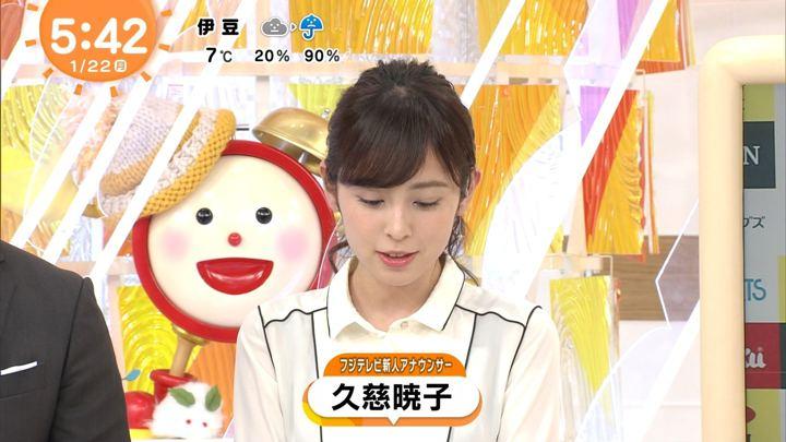 2018年01月22日久慈暁子の画像03枚目