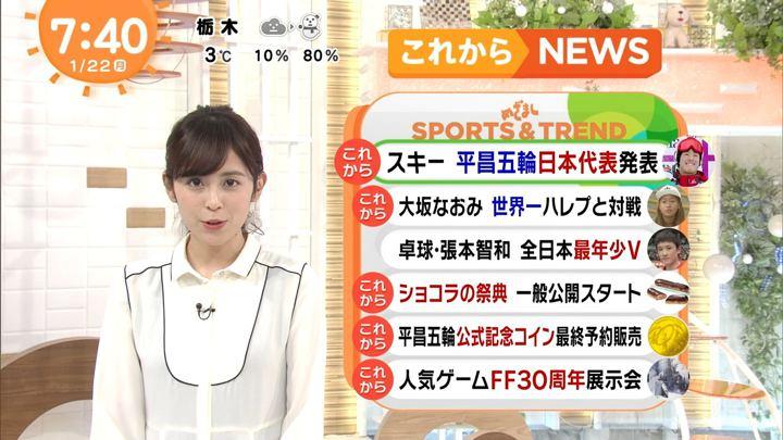 2018年01月22日久慈暁子の画像19枚目