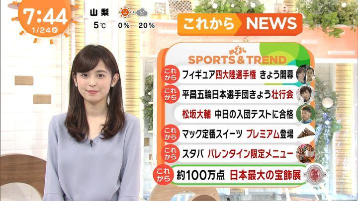 2018年01月24日久慈暁子の画像40枚目