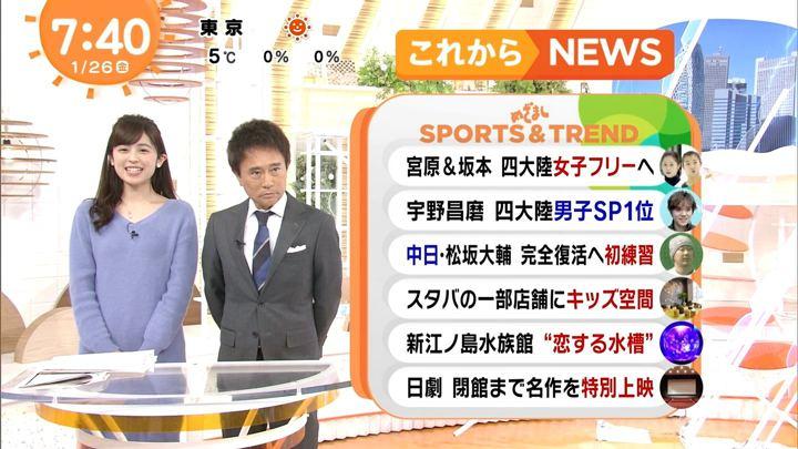 2018年01月26日久慈暁子の画像36枚目