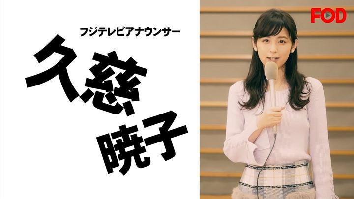 2018年01月30日久慈暁子の画像20枚目