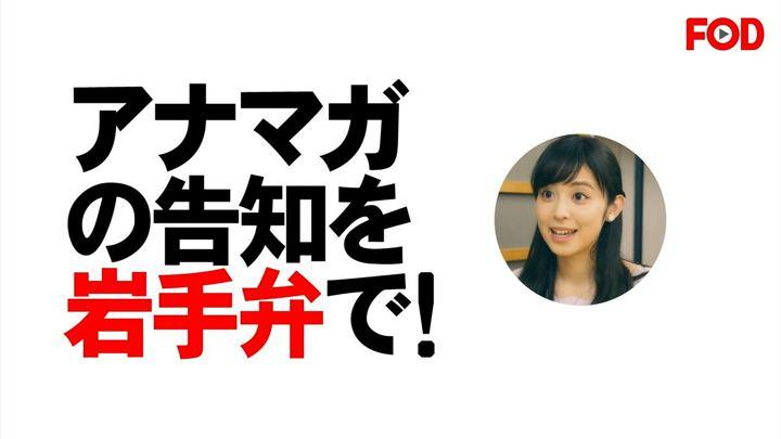 2018年01月30日久慈暁子の画像23枚目