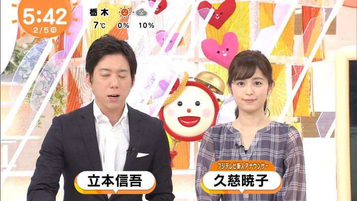 2018年02月05日久慈暁子の画像01枚目