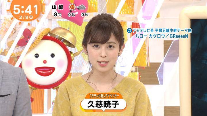 2018年02月09日久慈暁子の画像20枚目