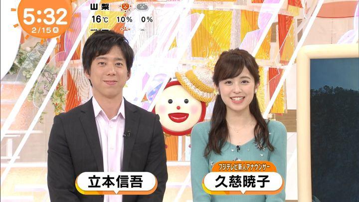 2018年02月15日久慈暁子の画像01枚目