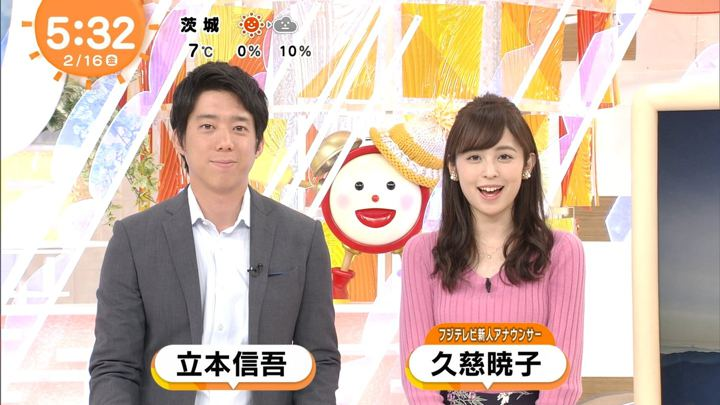 2018年02月16日久慈暁子の画像22枚目