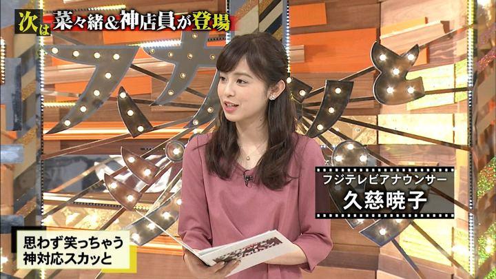 2018年02月19日久慈暁子の画像14枚目