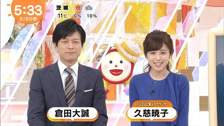2018年02月20日久慈暁子の画像02枚目