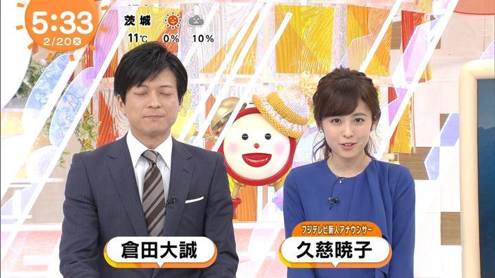 2018年02月20日久慈暁子の画像03枚目