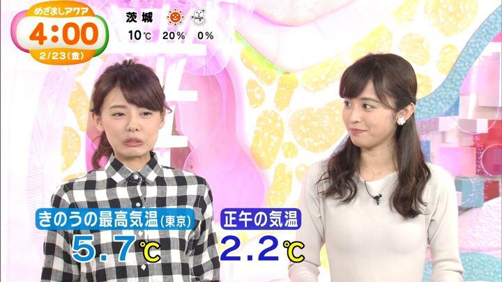 2018年02月23日久慈暁子の画像04枚目