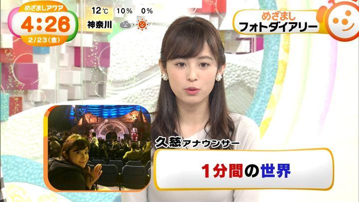 2018年02月23日久慈暁子の画像13枚目