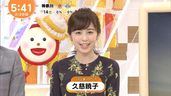 2018年02月28日久慈暁子の画像02枚目