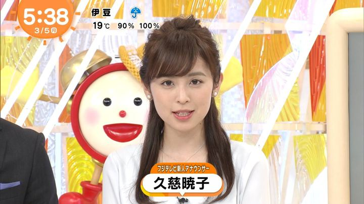2018年03月05日久慈暁子の画像02枚目