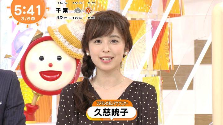 2018年03月06日久慈暁子の画像05枚目