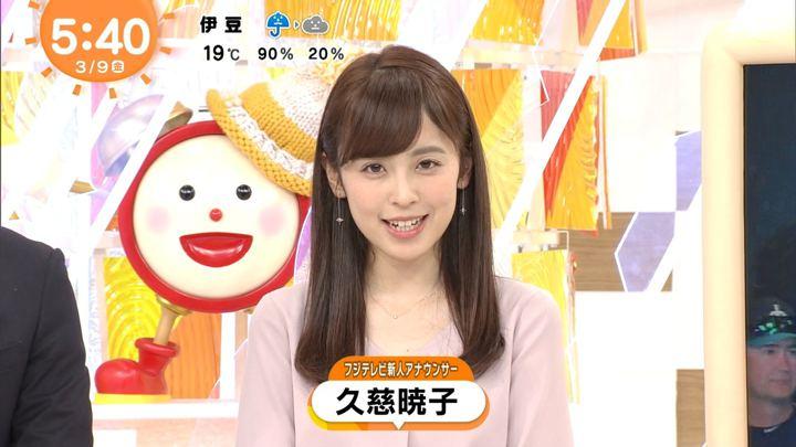 2018年03月09日久慈暁子の画像16枚目