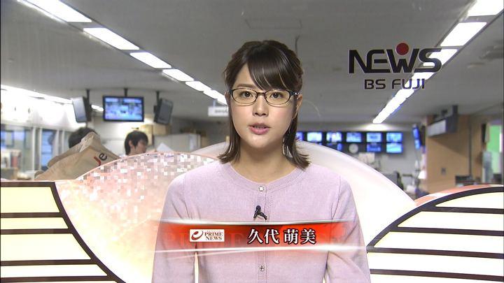 2018年01月31日久代萌美の画像02枚目