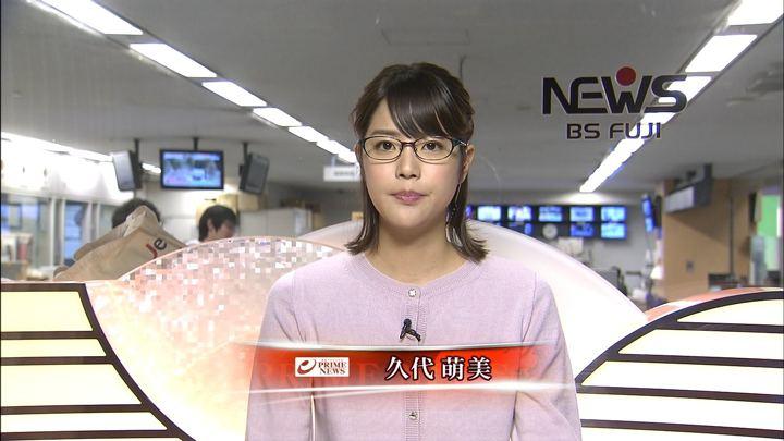 2018年01月31日久代萌美の画像03枚目