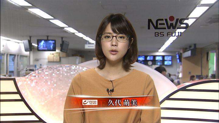 2018年02月14日久代萌美の画像02枚目