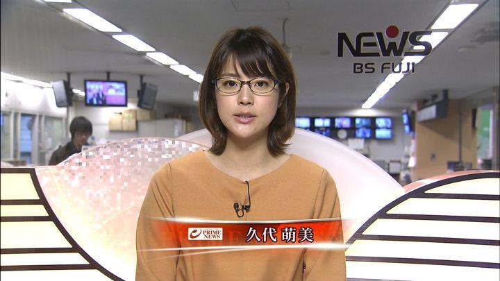 2018年02月14日久代萌美の画像07枚目