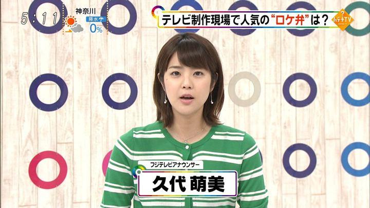 2018年02月24日久代萌美の画像04枚目