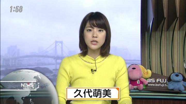 2018年03月08日久代萌美の画像02枚目